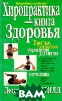 Хиропрактика-книга здоровья  Леонард Макгилл купить