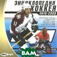 Энциклопедия хоккея 1910 - 2003   купить