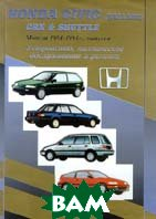 Honda Civic (Ballade), CRX & Shuttle 1984-1991 гг. Руководство по ремонту   купить
