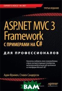 ASP.NET MVC 3 Framework с примерами на C для профессионалов. 3-е издание