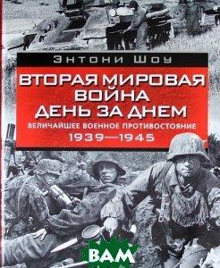 Вторая мировая война день за днем. 1939-1945