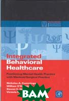 Integrated Behavioral Healthcare: Positioning Mental Health Practice with Medical/Surgical Practice  Nicholas A. Cummings купить