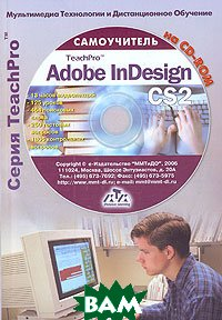 TeachPro Adobe InDesign CS2 