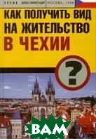 Как получить вид на жительство в Чехии?   купить