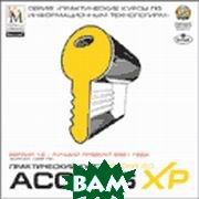 Практический курс Access XP   купить