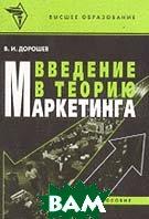 Введение в теорию маркетинга  Дорошев В.И. купить