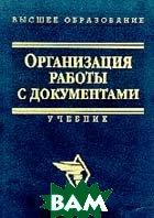 Организация работы с документами: Учебник  Кудряев В.А. и др купить