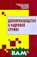 Делопроизводство в кадровой службе  Верховцев А.В. купить