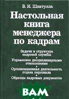 Настольная книга менеджера по кадрам 3-е издание  Шкатулла В.И. купить
