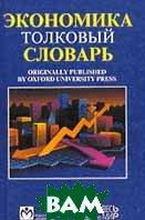 Экономика. Толковый словарь. Англо-русский  Блэк Джон  купить