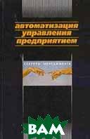 Автоматизация управления предприятием  Баронов В.В. и др. купить