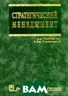 Стратегический менеджмент: концепции и ситуации: Учебник для вузов  Томпсон А.А. купить