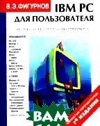 IBM PC для пользователя  Фигурнов В.Э. купить