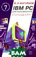 IBM PC для пользователя. Краткий курс 7-е издание  Фигурнов В.Э. купить