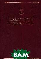 Инвестиции: терминологический словарь  Розенбург Дж. М. купить