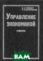Управление экономикой. Учебник  Райзберг Б.А., Фатхутдинов Р.А. купить