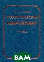 Стратегический маркетинг. Учебник  Фатхутдинов Р.А. купить
