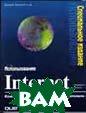 INTERNET UA. Лето 2000.Пилотный номер.    купить
