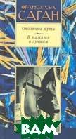 Окольные пути В память о лучшем Серия: Собрание романов Саган Ф.  Саган Франсуаза купить
