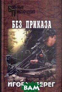 Без приказа. Серия: Военные приключения