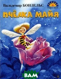 Пчелка Майя  Вальдемар Бонзельс купить