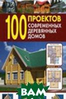 Купить 100 Проектов Современных Деревянных Домов.