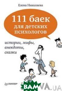 111 баек для детских психологов  Е. И. Николаева купить