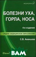 Болезни уха, горла, носа. 4-е издание/Серия: Медицина  Ананьева С.В.  купить