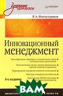 Инновационный менеджмент. Учебник для вузов - 6 изд.  Фатхутдинов Р. А.  купить