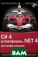 C 4. 0 и платформа . NET 4 для профессионалов (+ CD-ROM). Серия: ... для профессионалов (от Wrox