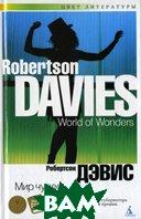 Мир чудес  Серия: Цвет литературы  Робертсон Дэвис купить