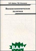 Внешнеэкономическая политика. Учебное пособие  Э. П. Бабин, Т. М. Исаченко купить