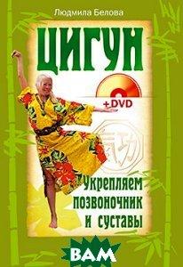 Цигун. Укрепляем позвоночник и суставы + DVD  Белова Л. Б. купить