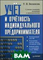 Учет и отчетность индивидуального предпринимателя  Беликова Т.Н. купить