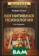 Когнитивная психология. 6-е изд.  Р.Солсо купить