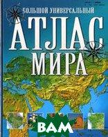 Большой универсальный атлас мира. 2-е изд., испр. и перераб+40 карт  Хвостова Д.О купить