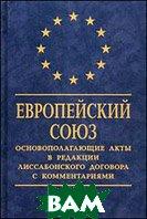 Европейский Союз: Основополагающие акты в редакции Лиссабонского договора с комментариями  Кашкин С.Ю. купить