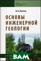 Основы инженерной геологии. 3-е издание  Платов Н.А. купить