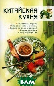 Китайская кухня /Серия: Готовим дома   Сяо Минь купить