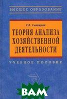 Теория анализа хозяйственной деятельности  Савицкая Г.В.  купить