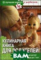 Кулинарная книга для родителей. Питание детей от 1 года до 7 лет  Данилова Н.А.  купить