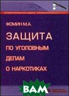 Защита по уголовным делам о наркотиках  Фомин М.А.  купить