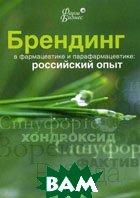 Брендинг в фармацевтике и парафармацевтике: российский опыт  Артемов А.В. купить