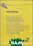 Проблемы реализации принципа справедливости в уголовном процессе  Аширова Л.М.  купить