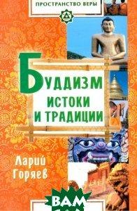 Буддизм. Истоки и традиции  Горяев Л.  купить