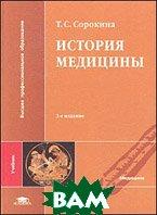 История медицины. Учебник - 7 изд  Сорокина Т.С.  купить