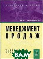 Менеджмент продаж. Учебное пособие  Кондрашов В.М.  купить