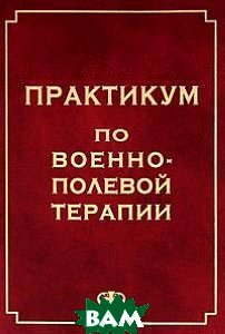 Практикум по военно-полевой терапии  Сосюкин А.Е.  купить