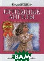 Приемные ангелы. Книга для родителей, которые хотят усыновить ребенка  Н. Мищенко купить