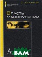 Власть манипуляции. 2-е издание  Сергей Кара-Мурза  купить